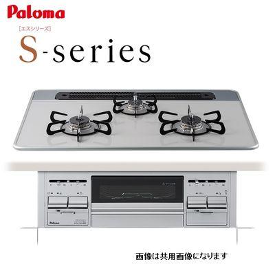 パロマ S-series[エスシリーズ][75cm幅](プロパンガス)(ティアラシルバー) PD-N60WV-75CV-LP