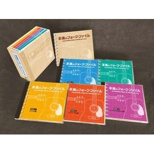 その他 永遠のフォーク・ファイル JAPANESE FOLK & POPS 60's・70's 【CD5枚組 全90曲】 別冊解説ブックレット カートンボックス収納 ds-1675220