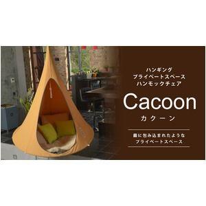 その他 ハンモックチェア/リラックスチェア 【リーフグリーン】 高さ2.1m×直径1.5m 『CACOON カクーン』 ds-1691812