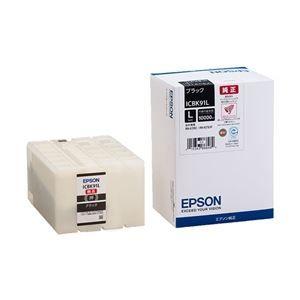 その他 エプソン ビジネスインクジェット用 インクカートリッジL(ブラック)/約10000ページ対応 ICBK91L ds-1708516