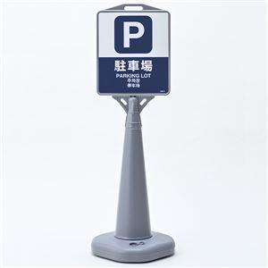 その他 ガイドボードサイン 駐車場 GBS-1GLS ■カラー:グレー ds-1711857