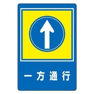 その他 路面標識 一方通行 路面-30 ds-1713439