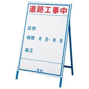 その他 工事用標識(工事用看板) 道路工事中 工事-2(大) ds-1713585