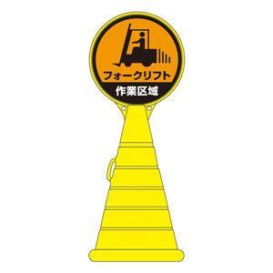 その他 ロードポップサイン フォークリフト作業区域 RP-17 【単品】 ds-1717847