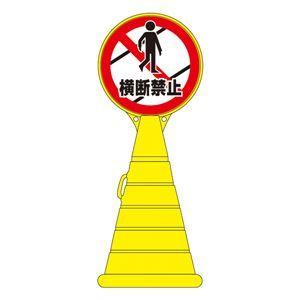 その他 ロードポップサイン 横断禁止 RP-20 【単品】【代引不可】 ds-1717850