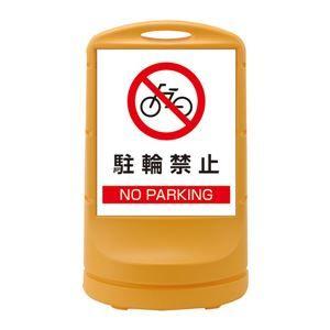 その他 スタンドサイン 駐輪禁止 NO PARKING RSS80-3 ■カラー:イエロー 【単品】 ds-1717942