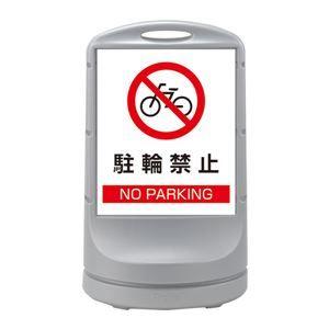 その他 スタンドサイン 駐輪禁止 NO PARKING RSS80-53 ■カラー:シルバー 【単品】 ds-1717951