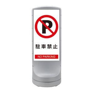 その他 スタンドサイン 駐車禁止 NO PARKING RSS120-52 ■カラー:シルバー 【単品】 ds-1717968