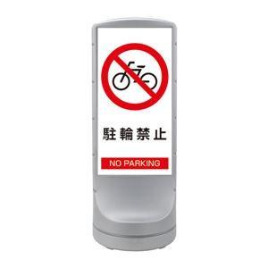 その他 スタンドサイン 駐輪禁止 NO PARKING RSS120-53 ■カラー:シルバー 【単品】 ds-1717969
