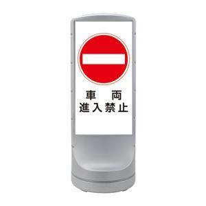 その他 スタンドサイン 車両進入禁止 RSS120-55 ■カラー:シルバー 【単品】 ds-1717971