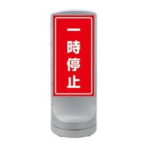 【新作からSALEアイテム等お得な商品満載】 スタンドサイン その他 ds-1717972:激安!家電のタンタンショップ 【単品】 RSS120-56 一時停止 ?カラー:シルバー-DIY・工具