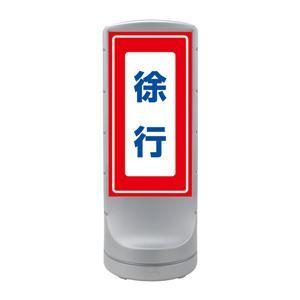 【コンビニ受取対応商品】 その他 ds-1717974:激安!家電のタンタンショップ 【単品】 スタンドサイン ?カラー:シルバー RSS120-58 徐行-DIY・工具