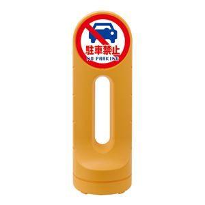 その他 スタンドサイン 駐車禁止 NO PARKING RSS125R-2 ■カラー:イエロー ds-1717976