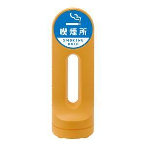 その他 スタンドサイン 喫煙所 SMOKING AREA RSS125R-11 ■カラー:イエロー ds-1717985