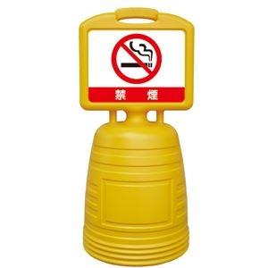 その他 サインキーパー 禁煙 NSC-9S ds-1718022