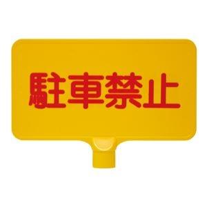 その他 (業務用20個セット)三甲(サンコー) カラーサインボード 【横型 駐車禁止】 ABS製 イエロー(黄) 【代引不可】 ds-1719663