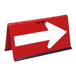その他 (業務用4個セット)三甲(サンコー) 山型方向板N 【赤白 全面反射】 ABS製 段積み可 レッド(赤)【代引不可】 ds-1719698