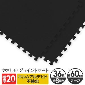その他 極厚ジョイントマット 2cm 8畳 大判 【やさしいジョイントマット 極厚 約8畳(36枚入)本体 ラージサイズ(60cm×60cm) ブラック(黒)】 床暖房対応 赤ちゃんマット ds-1719766