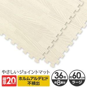 その他 極厚ジョイントマット 2cm 木目調 大判 【やさしいジョイントマット ナチュラル 極厚 約8畳(36枚入)本体 ラージサイズ(60cm×60cm) ホワイトウッド(白 木目調)】床暖房対応 赤ちゃんマット ds-1719801