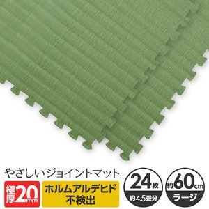 その他 極厚ジョイントマット 2cm 4.5畳 大判 【やさしいジョイントマット ナチュラル 極厚 約4.5畳(24枚入)本体 ラージサイズ(60cm×60cm) 畳(たたみ)柄】床暖房対応 赤ちゃんマット ds-1719824