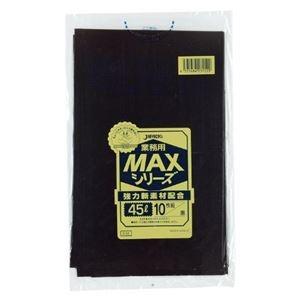 その他 業務用MAX45L 10枚入015HD+LD黒 S52 【(100袋×5ケース)合計500袋セット】 38-273 ds-1722255
