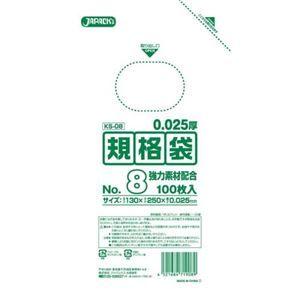 その他 規格袋 8号100枚入025LLD+メタロセン透明 KS08 (100袋×5ケース)500袋セット 38-433 ds-1722403