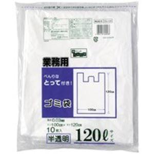 その他 (業務用100セット) 日本技研 取っ手付きごみ袋 CG121 半透明 120L 10枚 ds-1731120