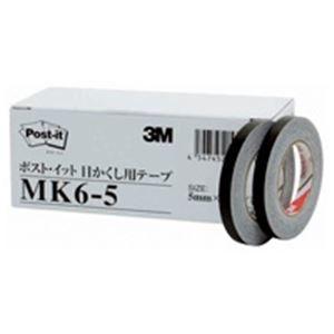 その他 (業務用20セット) スリーエム 3M 目かくし用テープ 6巻パック MK6-5 ds-1731204