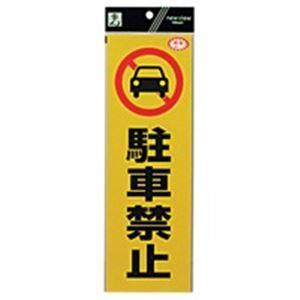 その他 (業務用100セット) 光(フック) 反射シート RE1300-1 駐車禁止 ds-1731257