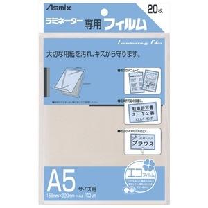 その他 (業務用100セット) アスカ ラミネートフィルム BH-112 A5 20枚 ds-1731351
