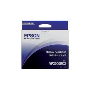 その他 (業務用40セット) エプソン EPSON リボンカートリッジ VP3000RC2 黒 ds-1731868