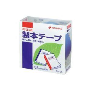 その他 (業務用100セット) ニチバン 製本テープ/紙クロステープ 【35mm×10m】 BK-35 空 ds-1731939