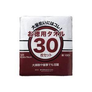 その他 (業務用20セット) オーミケンシ お徳用タオル30枚セット ホワイト804 ds-1732033