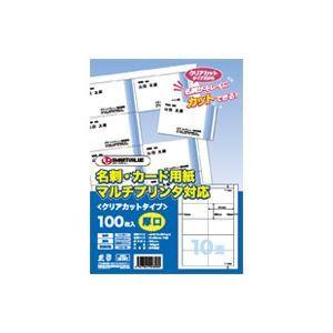 その他 (業務用20セット) ジョインテックス 名刺カード用紙 100枚 クリアカットA059J ds-1732140