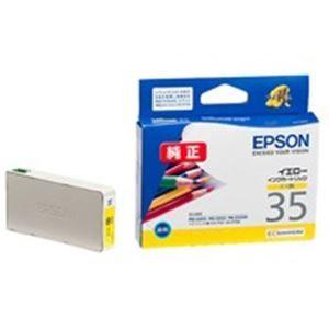 その他 (業務用40セット) EPSON エプソン インクカートリッジ 純正 【ICY35】 イエロー(黄) ds-1732154