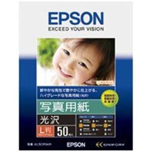 その他 (業務用50セット) エプソン EPSON 写真用紙 光沢 KL50PSKR L判 50枚 ds-1732449