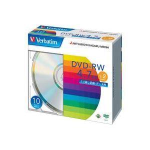 その他 (業務用30セット) 三菱化学メディア DVD-RW (4.7GB) DHW47N10V1 10枚 ds-1732633