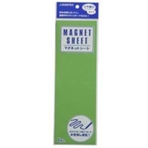 その他 (業務用200セット) ジョインテックス マグネットシート 【ツヤ有り】 ホワイトボード用マーカー可 緑 B188J-G ds-1734043