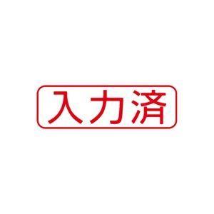 その他 (業務用50セット) シヤチハタ Xスタンパー/ビジネス用スタンプ 【入力済/横】 赤 XBN-106H2 ds-1734206