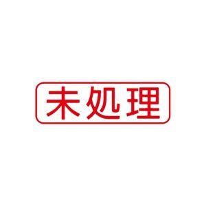 その他 (業務用50セット) シヤチハタ Xスタンパー/ビジネス用スタンプ 【未処理/横】 赤 XBN-105H2 ds-1734207