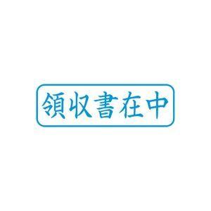 その他 (業務用50セット) シヤチハタ Xスタンパー/ビジネス用スタンプ 【領収書在中/横】 藍 XBN-016H3 ds-1734212