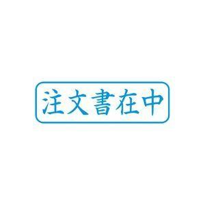 その他 (業務用50セット) シヤチハタ Xスタンパー/ビジネス用スタンプ 【注文書在中/横】 藍 XBN-013H3 ds-1734214