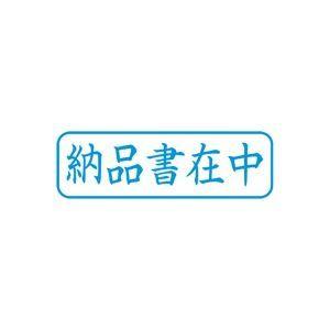 その他 (業務用50セット) シヤチハタ Xスタンパー/ビジネス用スタンプ 【納品書在中/横】 藍 XBN-012H3 ds-1734216