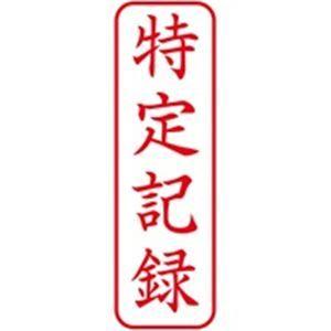 その他 (業務用50セット) シヤチハタ Xスタンパー/ビジネス用スタンプ 【特定記録/縦】 赤 XBN-905V2 ds-1734251