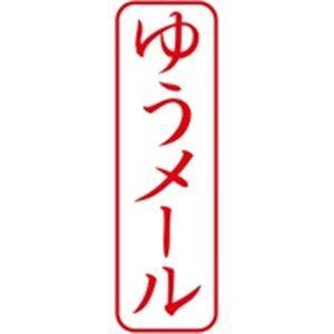 その他 (業務用50セット) シヤチハタ Xスタンパー/ビジネス用スタンプ 【ゆうメール/縦】 赤 XBN-026V2 ds-1734252