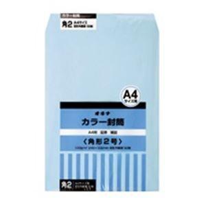 その他 (業務用30セット) オキナ カラー封筒 HPK2BU 角2 ブルー 50枚 ds-1735770