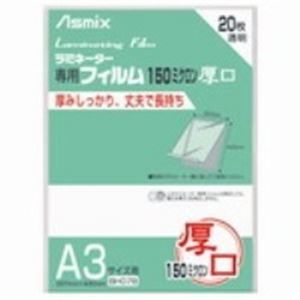 その他 (業務用20セット) アスカ ラミネートフィルム150 BH078 A3 20枚 ds-1736163