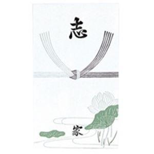 その他 (業務用500セット) 赤城 のし袋 フ514 仏 志 円入袋 10枚 ds-1736439