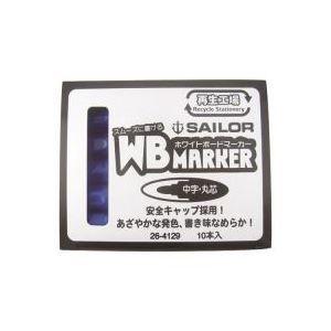 その他 (業務用50セット) セーラー万年筆 再生工場WBマーカー 青 26-4129-440 10本 ds-1736609