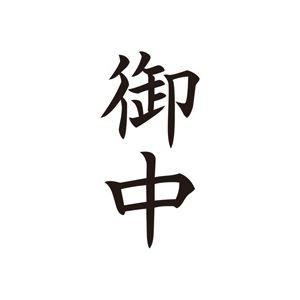 その他 (業務用50セット) シヤチハタ Xスタンパー/ビジネス用スタンプ 【御中/縦】 XAN-005V4 黒 ds-1736635